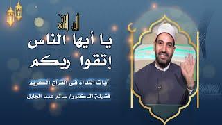 إتقوا ربكم الجزء الثانى برنامج آيات النداء مع فضيلة الدكتور الشيخ سالم عبد الجليل