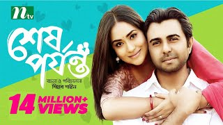 free download Eid Romantic Telefilm: Shesh Porjonto | শেষ পর্যন্ত | Apurba | Momo | NTV EID Telefilm 2018Movies, Trailers in Hd, HQ, Mp4, Flv,3gp