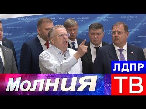 Жириновский: народ презирает Шпорта и Орлову! (видео)