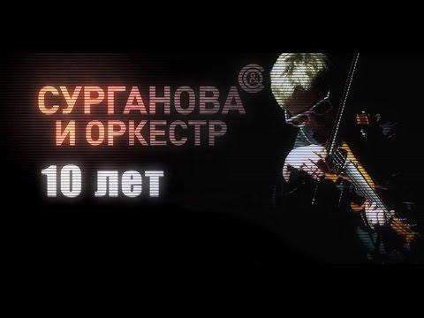 Сурганова и Оркестр. 10 лет.