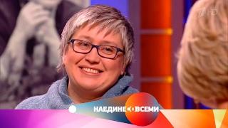Наедине со всеми - Гость Оксана Путан. Выпуск от08.02.2017