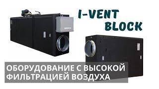 Вентиляционная приточная установка i-Vent-500 от компании Гринкевич-Климат для дома - видео