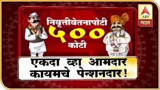 Majha Vishesh | एकदा व्हा आमदार, मग कायमचे पेन्शनदार! | ABP MAJHA
