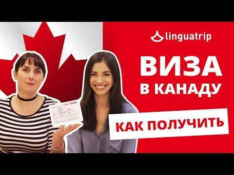Виза в Канаду 2018. Топ 6 самых популярных причин отказа