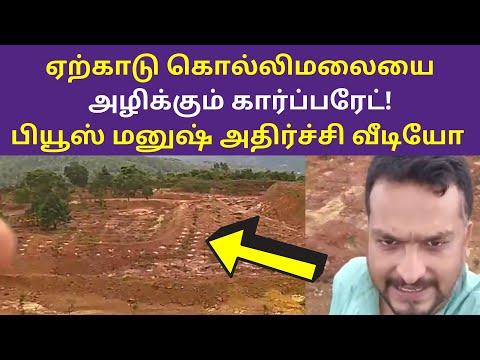 ஏற்காடு கொல்லிமலையை அழிக்கும் கார்ப்பரேட் அதிர்ச்சி வீடியோ | Piyush Manush Latest Speech 2020