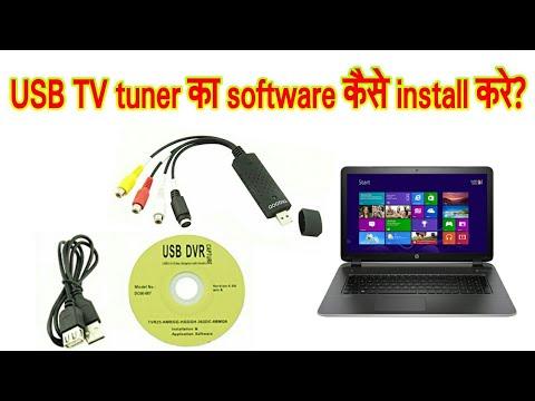 USB tv tuner ka software kaise install kare ?