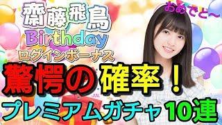 乃木フェス今日は飛鳥ちゃんの誕生日!HappyBirthday!!ピックアップガチャ10連引きましょう!!!