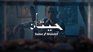 حيتان | سادات العالمي X مولوتوف - Hetan - Sadat X Molotof تحميل MP3