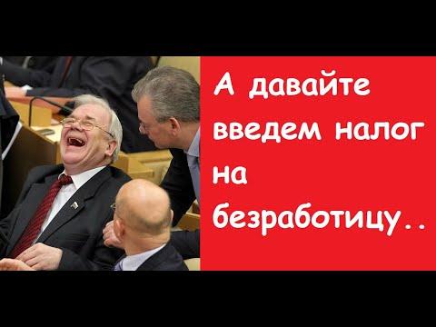 Российские депутаты планируют ввести налог на безработицу. Что это значит и как отразится на людях.