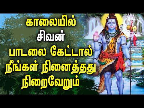 SHIVA HELPS TO ACHIEVE YOUR DESIRE | Most Popular Shiva Padalgal | Best Shiva Tamil Devotional Songs