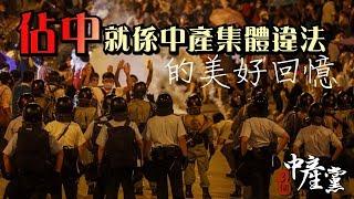 【 3個中產黨】佔中就係中產集體違法的美好回憶