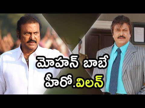 Mohan Babu Dual Role in Gayathri Movie