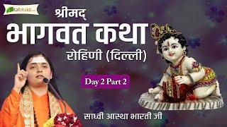 Pujya Aastha Bharti Ji || Shrimad Bhagwat Katha || Day 2 Part 2 || Japani Park Rohini Delhi || DJJS