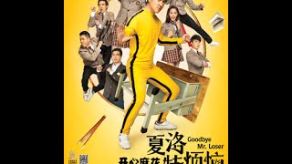 Goodbye Mr Loser 《夏洛特烦恼》 - Now available on FandangoNow!
