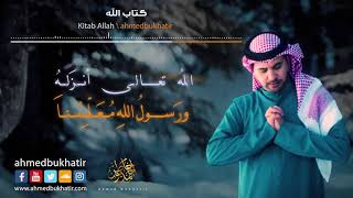 Kitab Allah - Ahmed Bukhatir - أحمد بوخاطر - كتاب الله - Arabic Music Video تحميل MP3