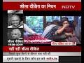 Sheila Dikshit के अंतिम दर्शन के लिए उनके घर पर जमा हुए लोग - Video