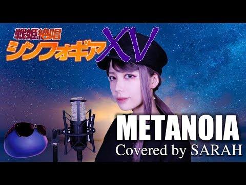 【戦姫絶唱シンフォギアXV】水樹奈々 - METANOIA (SARAH cover) / Symphogear XV (TV size)