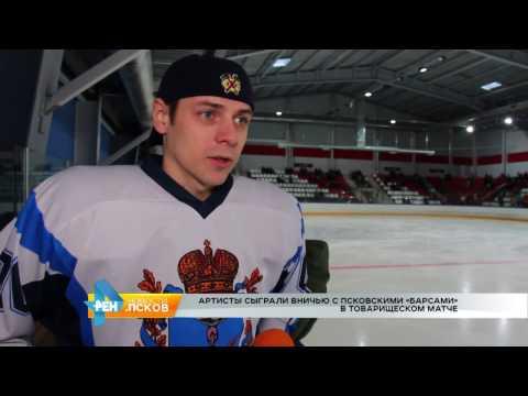 Новости Псков 13.02.2017 # Хоккейный матч между Барсами и Комаром завершился вничью
