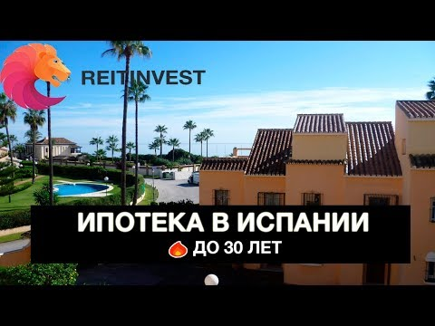 💸🇪🇸🌞Ипотека в Испании для россиян и иностранцев | процентная ставка на недвижимость в Испании