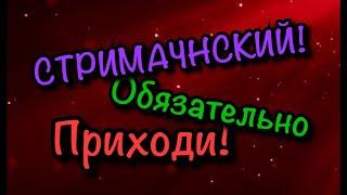 СТРИМЧАНСКИЙ!(чит.опис.)