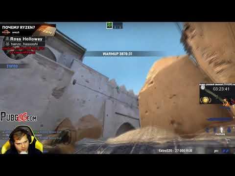 ceh9 про новый dust 2 и Valve || Сеня ругает разработчиков (видео)