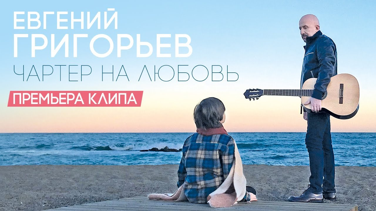Евгений Григорьев (Жека) — Чартер на любовь