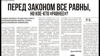 Актуальные события города на страницах еженедельника «Твой шанс»