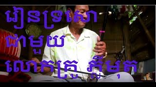 How To Learnt Tro Khmer Part 2 By Master Phly Mut