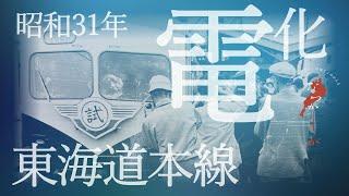 昭和31年 東海道本線電化と草津駅【なつかしが】