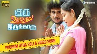 Podhum Otha Solla Video Song - Guru Uchaththula Irukkaru Movie | Guru Jeeva, Aara | TrendMusic Tamil