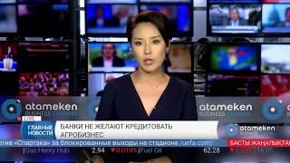 Новости Казахстана. Выпуск от 16.08.2018