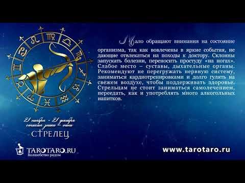 Радио гороскоп на год