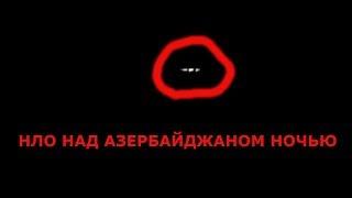 НЛО НАД АЗЕРБАЙДЖАНОМ НОЧЬЮ вблизи в горах Базардюзю. нло видео 2018
