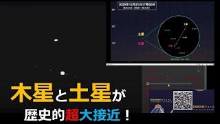 明石市立天文科学館 人気動画 3