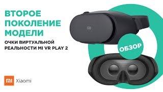 Очки виртуальной реальности для смартфонов Xiaomi Mi VR Play 2 от компании F-Mart - видео