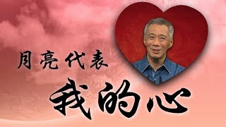 PM Lee Sings 月亮代表我的心 (The Moon Represents My Heart)