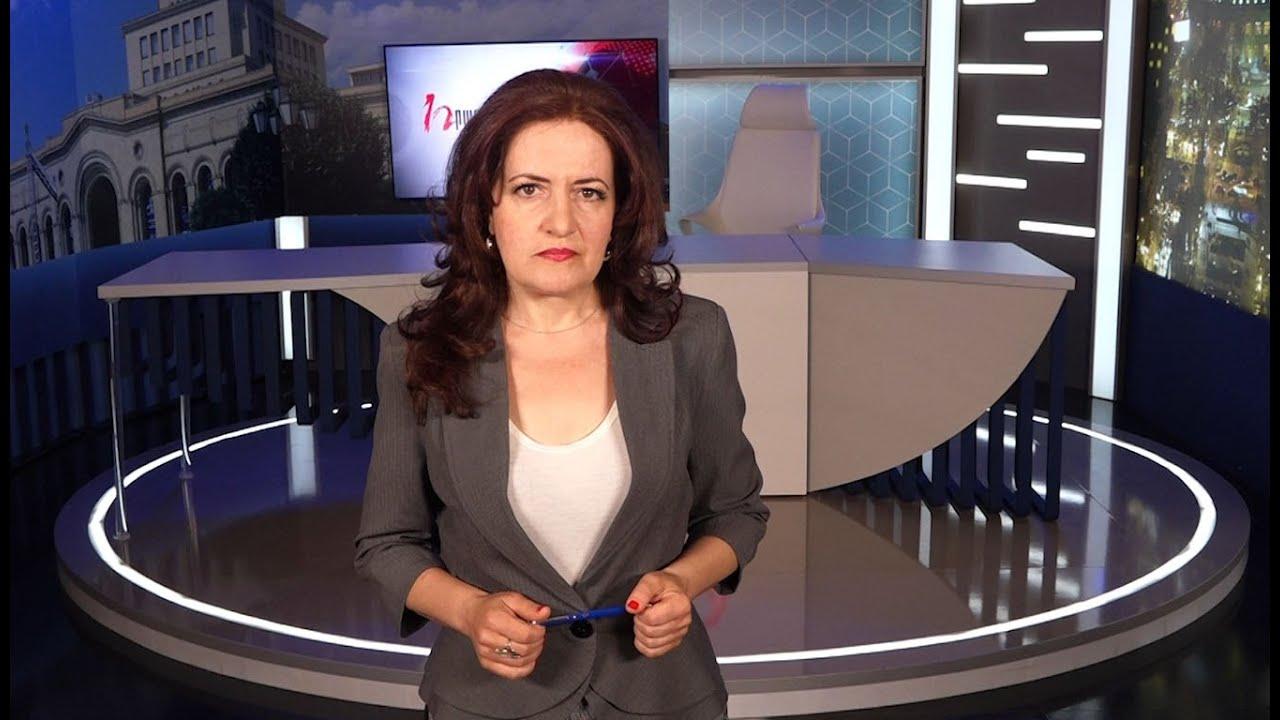 Հայաստանի վտանգված անվտանգությունը