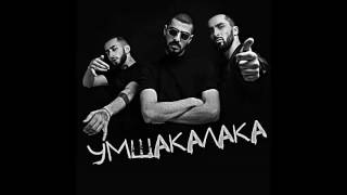 MiyaGi & Эндшпиль feat. Amigo - Умшакалака ( трек )