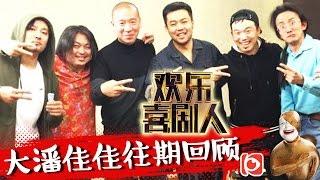 欢乐喜剧人II:喜剧人大潘佳佳往期节目回顾(二)【东方卫视官方超清】
