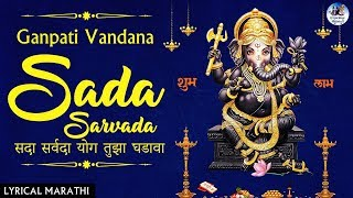 Ganpati Vandana | Sada Sarvada With Lyrics,सदा