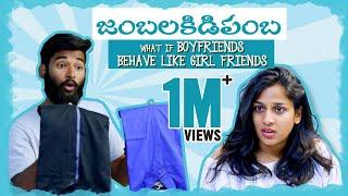 JAMBALAKIDIPAMBA - What if Boyfriends behave like Girlfriends || Mahathalli