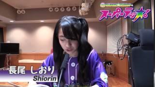 SUPER☆GiRLS長尾しおり個別動画