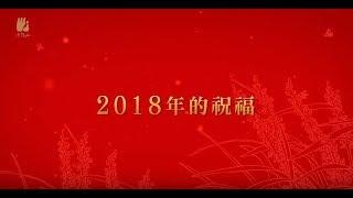 2018法鼓山方丈和尚新春祝福 | Kholo.pk