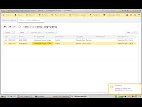 Запись вебинара «Настройка видов расчетов. Настройка базы для расчета среднего заработка»