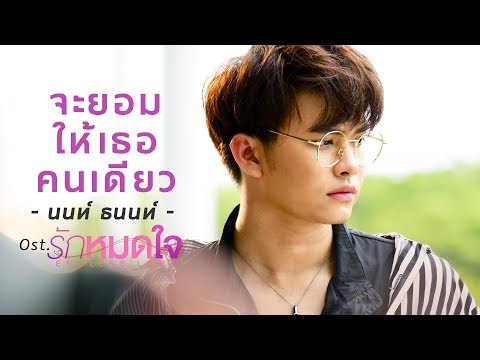"Lyric""จะยอมให้เธอคนเดียว (Ja Yaum Hai Tur Kon Diao)"" by Non Thanon"