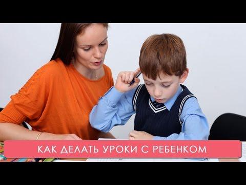 Ребенок не хочет делать уроки. Как ему помочь