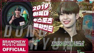 [예삐소드] AB6IX (에이비식스) 2019 추석특집 아이돌스타 선수권대회 E스포츠 BEHIND