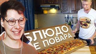 Виндяй Смотрит: 55x55 and Midix – БЛЮДО НЕ ПОВАРА (feat. Oblomoff) - РЕАКЦИЯ