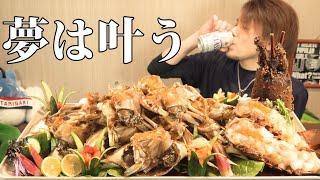 【大食い】長年の夢が叶った~総重量8㎏の渡り蟹&伊勢海老を漬け込むあの料理~
