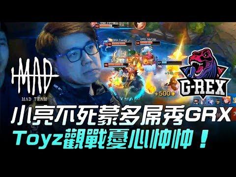 MAD vs GRX 小亮不死蒙多屌秀GRX Toyz觀戰憂心忡忡!Game1